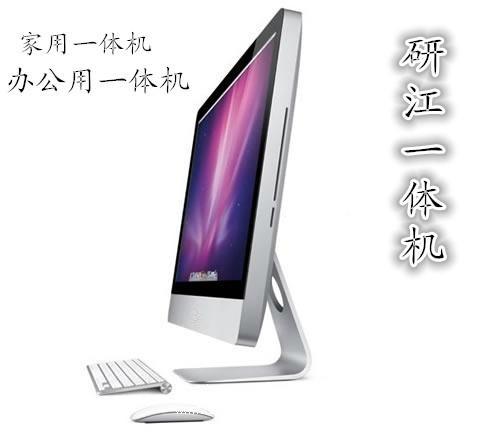 超大屏幕WiFi/3G/藍牙21.5寸一體機 2