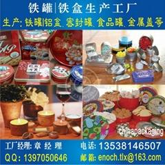 廣興隆印鐵制罐(深圳)有限公司