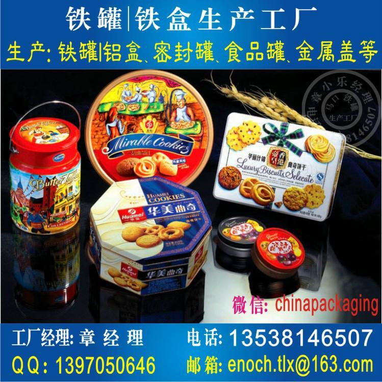 食品罐 1