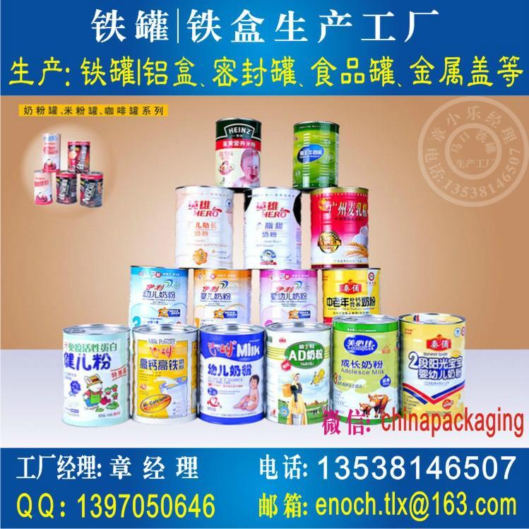 奶粉罐 1