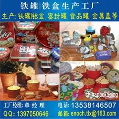 食品包裝罐