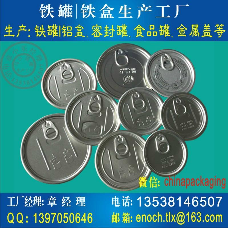 鋁質易拉蓋 1