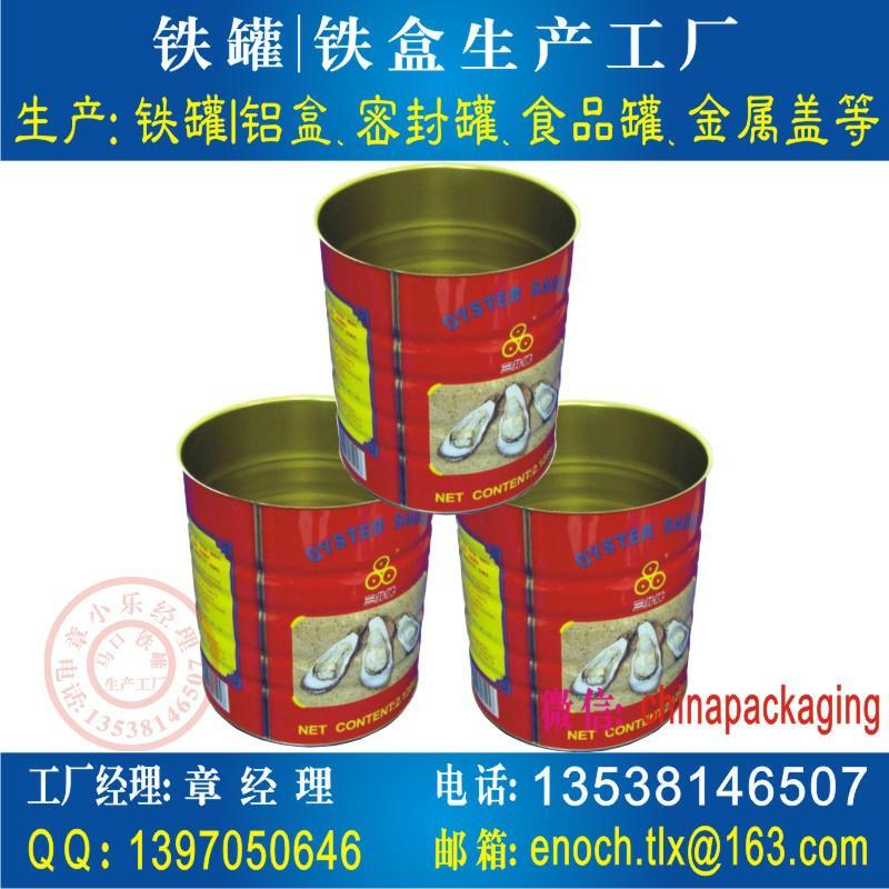 食品罐 3