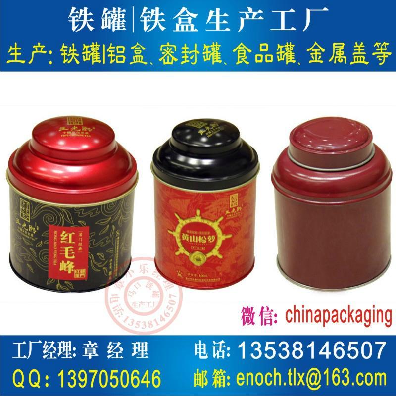 食品罐 4