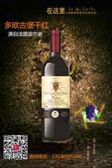 多歐古堡干紅葡萄酒