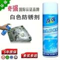 模具防锈剂 2
