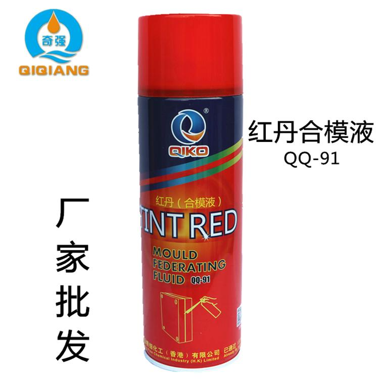 紅丹合模液 2