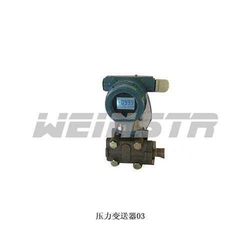 安徽威格weinstr仪表3051智能差压型压力变送器 2