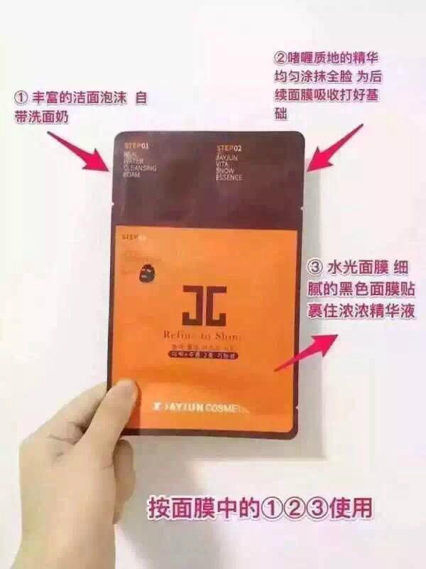港貨批發韓國水光針面膜 3
