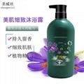 鴻威港貨批發聖威絲原裝進口香水沐浴露 3