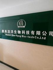 陝西浩洋生物科技有限公司