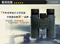 Outdoor binoculars traveller 12X32,Outdoor binoculars 12X32 price