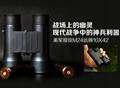 M24 10x42 military binoculars,Best roof-prism waterproof binoculars 10x24
