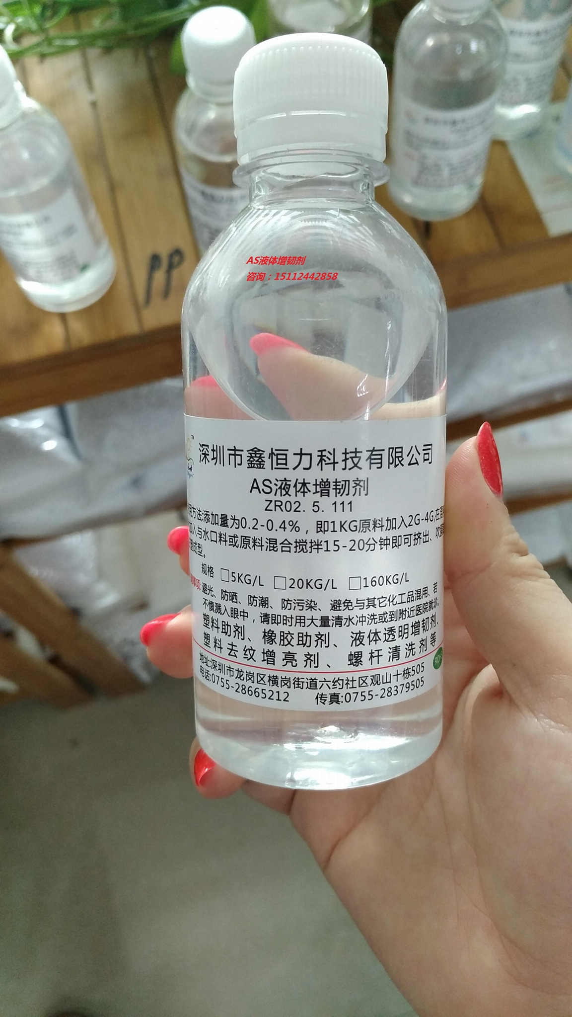 厂家直销  AS透明塑料增韧剂   增光剂 水性增光剂 3