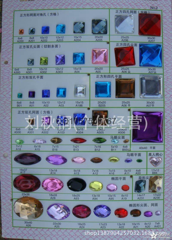 压克力钻石规格卡 2