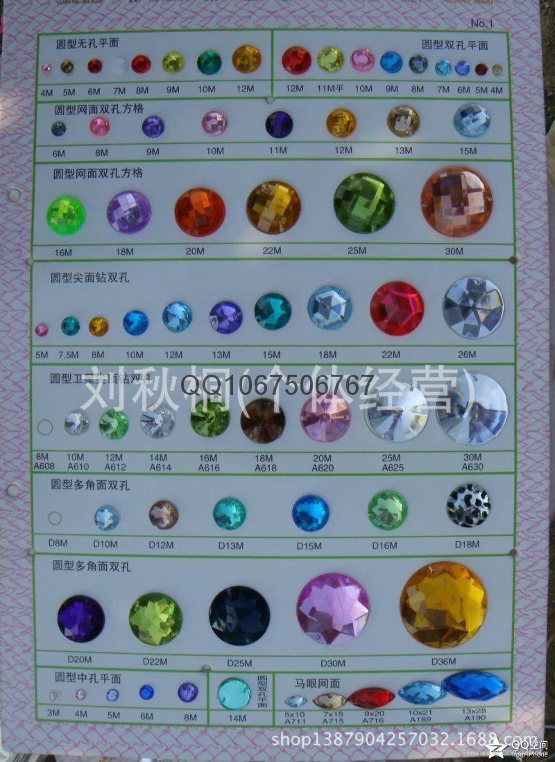 壓克力鑽石規格卡 5