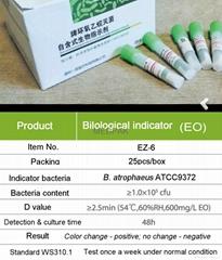 生物变色指示剂(环氧乙烷)