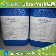 供應鞋材抗菌劑Ultra-fresh NM-V2