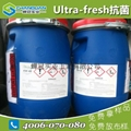 供應抗菌防霉劑Ultra-fr