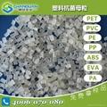 供應塑膠抗菌劑 抗菌母料 PE