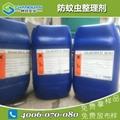 拓納防蚊虫整理劑