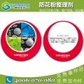 拓納抗花粉劑BAYPROTEC
