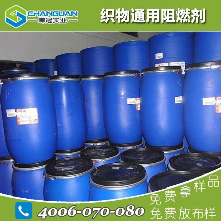 供應紡織品阻燃劑FR-220 1