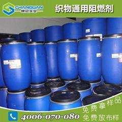 供应纺织品阻燃剂FR-220