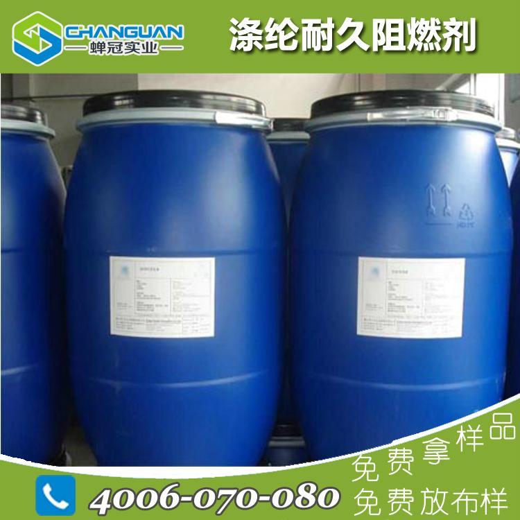 供應紡織品阻燃劑FR-220 2
