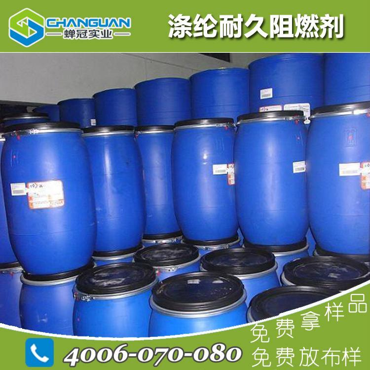 供應紡織品阻燃劑FR-220 3