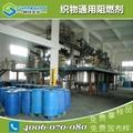 供應紡織品阻燃劑FR-220 4