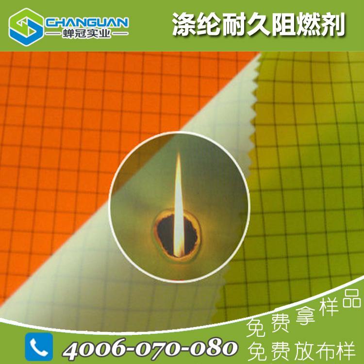 供應紡織品阻燃劑FR-220 5