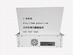 广州博奥桌面隐藏式一体翻转电脑