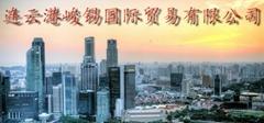 连云港峻锡国际贸易有限公司