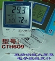 CTH609 Digital Thermometer and Hygrometer 1