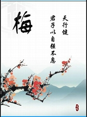中國傳統繪畫—梅蘭竹菊之二