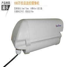 低温监控摄像机