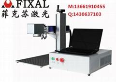 江苏常州激光二维码打标机 菲克苏FX-T300金属激光打标机