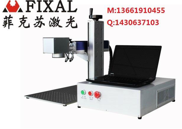 黑龙江哈尔滨激光打标机 FX-T100激光打码机金属激光机 1