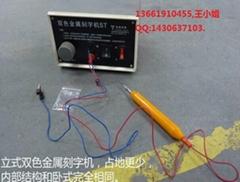 江苏苏州双色导电金属电刻机-菲克苏ST-1厂家直销