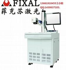 山东济南金属激光打标机 菲克苏FX-100机柜式