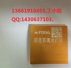 浙江嘉兴柜式光纤激光打标机 FX-200金属激光机