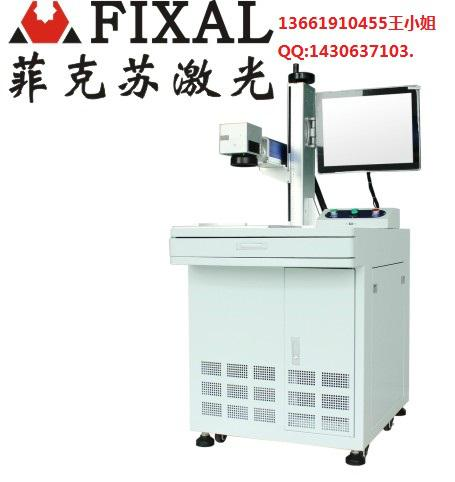 浙江嘉兴柜式光纤激光打标机 FX-200金属激光机 2