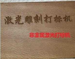 浙江宁波二氧化碳激光喷码机 菲克苏FXC-30T厂家 2