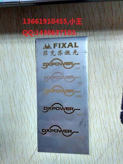 浙江嘉兴柜式光纤激光打标机 FX-200金属激光机 5