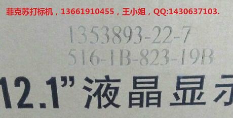 江苏南通输送带日期激光打标机光纤飞行激光喷码机FX-30F 4