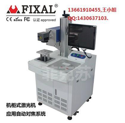 黑龙江哈尔滨激光打标机 FX-T100激光打码机金属激光机 5