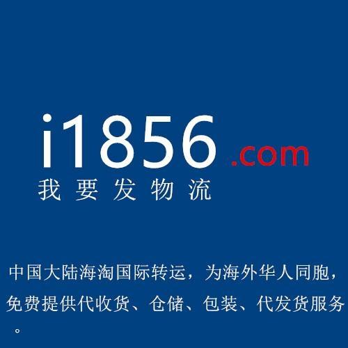 帮海外华人转运到国外代收发货服务 1