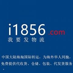 帮海外华人转运到国外代收发货服务