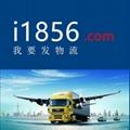帮海外华人转运到国外代收发货服务 3